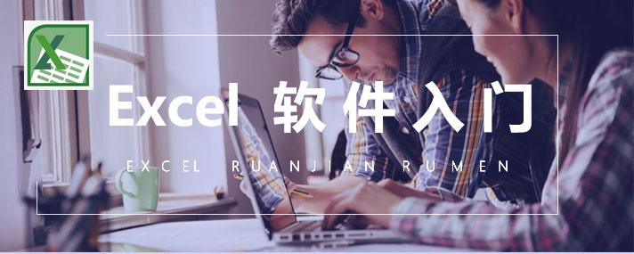 Excel教程
