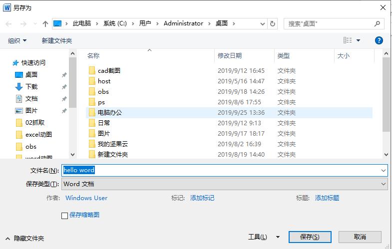 word保存文档的方法