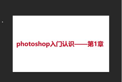 Photoshop工作区