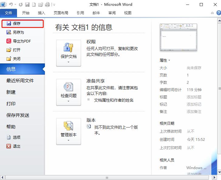 word保存文档word保存文档的方法