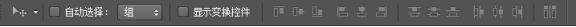 Photoshop工具属性栏