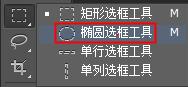Ps椭圆选框工具